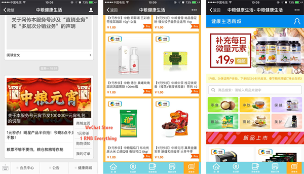 Le Social Commerce sur WeChat